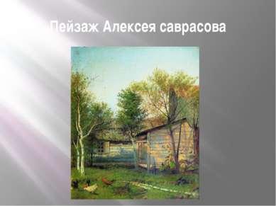 Пейзаж Алексея саврасова