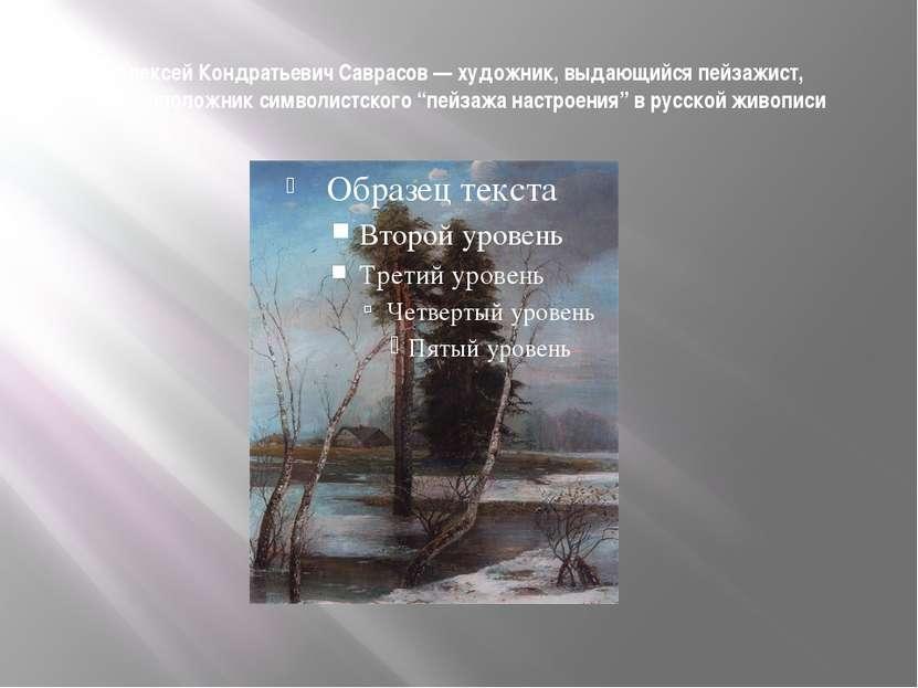 Алексей Кондратьевич Саврасов — художник, выдающийся пейзажист, основоположни...