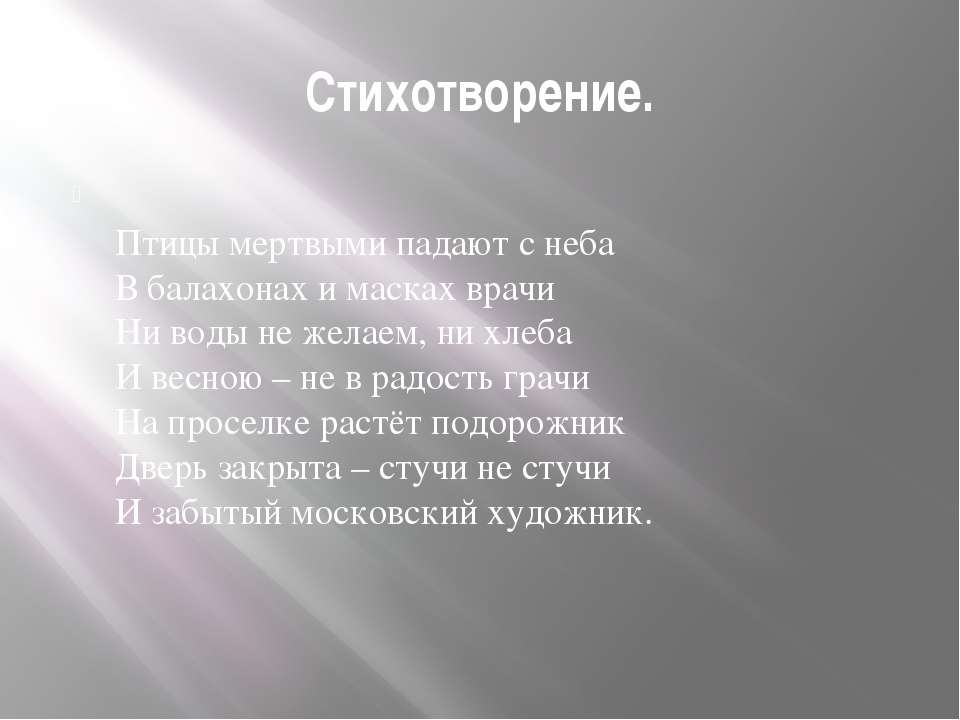 Стихотворение. Птицы мертвыми падают с неба В балахонах и масках врачи Ни вод...