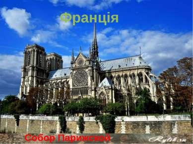 Франція Собор Парижской Богоматери