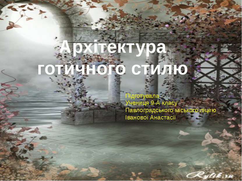Архітектура готичного стилю Підготувала Учениця 9-А класу Павлоградського міс...