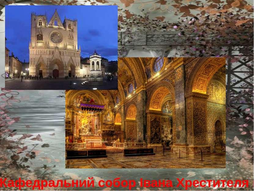 Кафедральний собор Івана Хрестителя в Ліоні