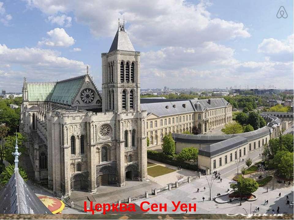 Церква Сен Уен