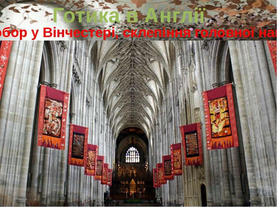 Готика в Англії Собор у Вінчестері, склепіння головної нави