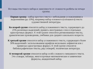 Все виды текстового набора в зависимости от сложности разбиты на четыре групп...
