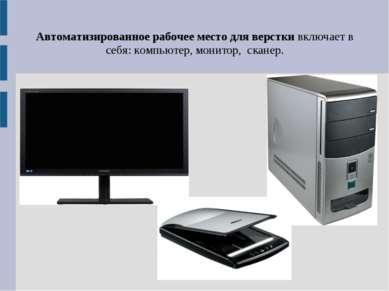 Автоматизированное рабочее место для верстки включает в себя: компьютер, мони...
