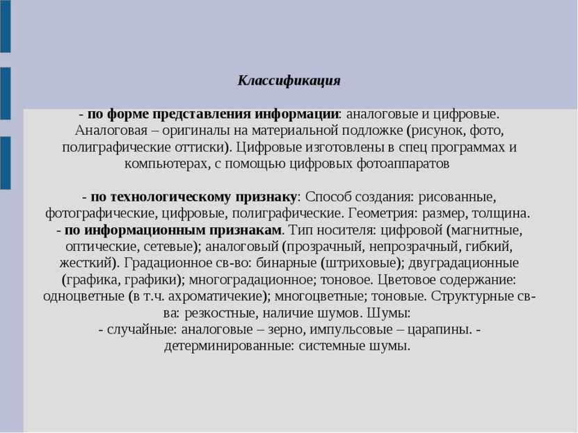 Классификация -по форме представления информации: аналоговые и цифровые. Ана...