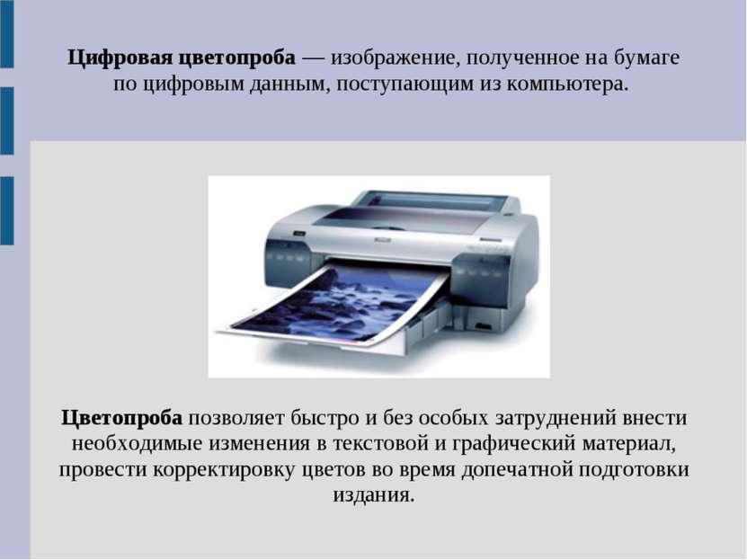 Цифровая цветопроба — изображение, полученное на бумаге по цифровым данным, п...