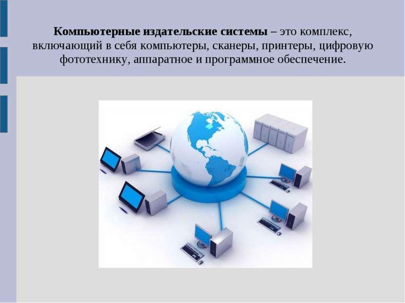 Компьютерные издательские системы – это комплекс, включающий в себя компьютер...