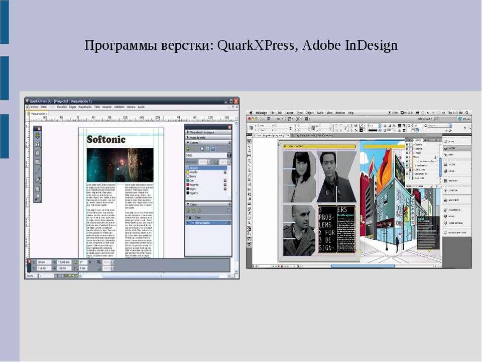 Программы верстки: QuarkXPress, Adobe InDesign