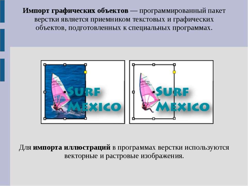 Импорт графических объектов — программированный пакет верстки является приемн...