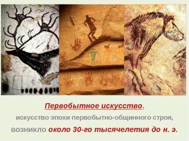 Первобытное искусство, искусство эпохи первобытно-общинного строя, возникло о...