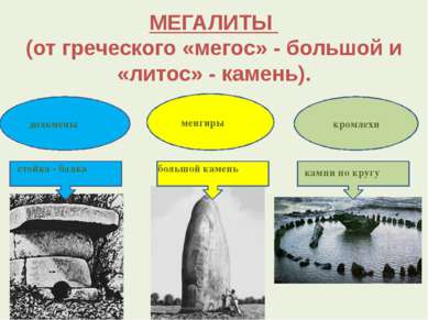 МЕГАЛИТЫ (от греческого «мегос» - большой и «литос» - камень). дольмены менги...