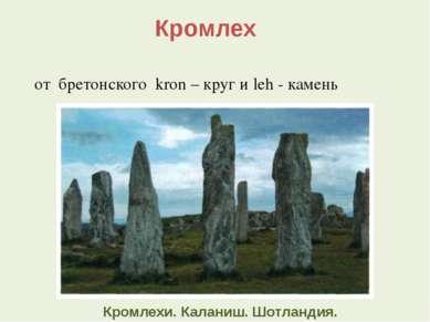 Кромлех от бретонского kron – круг и leh - камень Кромлехи. Каланиш. Шотландия.