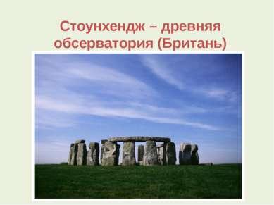Стоунхендж – древняя обсерватория (Британь)