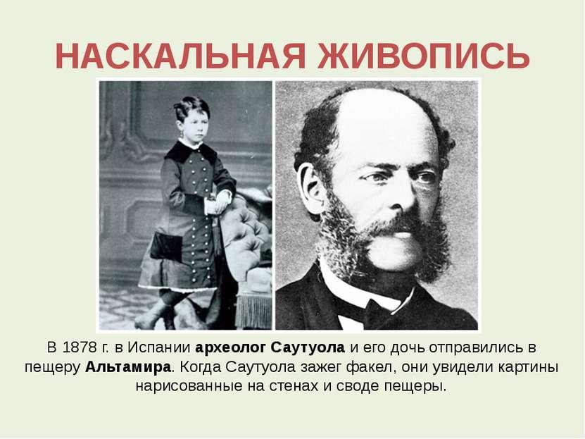 НАСКАЛЬНАЯ ЖИВОПИСЬ В 1878 г. в Испании археолог Саутуола и его дочь отправил...