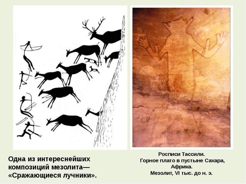 Росписи Тассили. Горное плато в пустыне Сахара, Африка. Мезолит, VI тыс. до н...