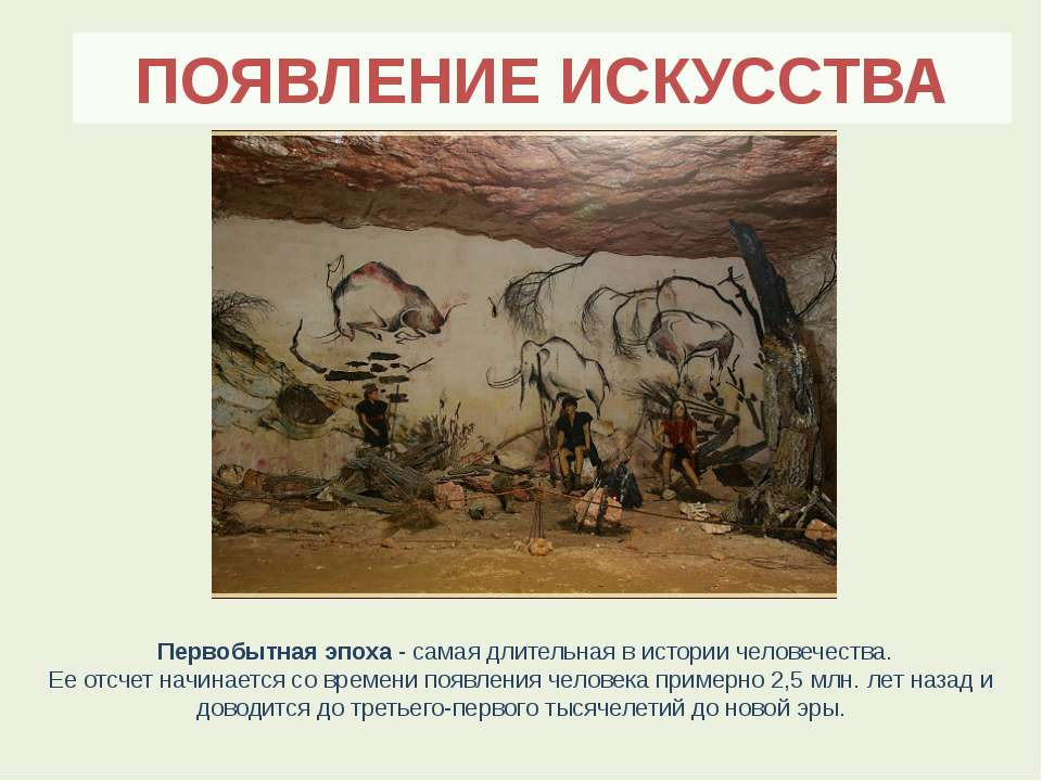Первобытная эпоха - самая длительная в истории человечества. Ее отсчет начина...
