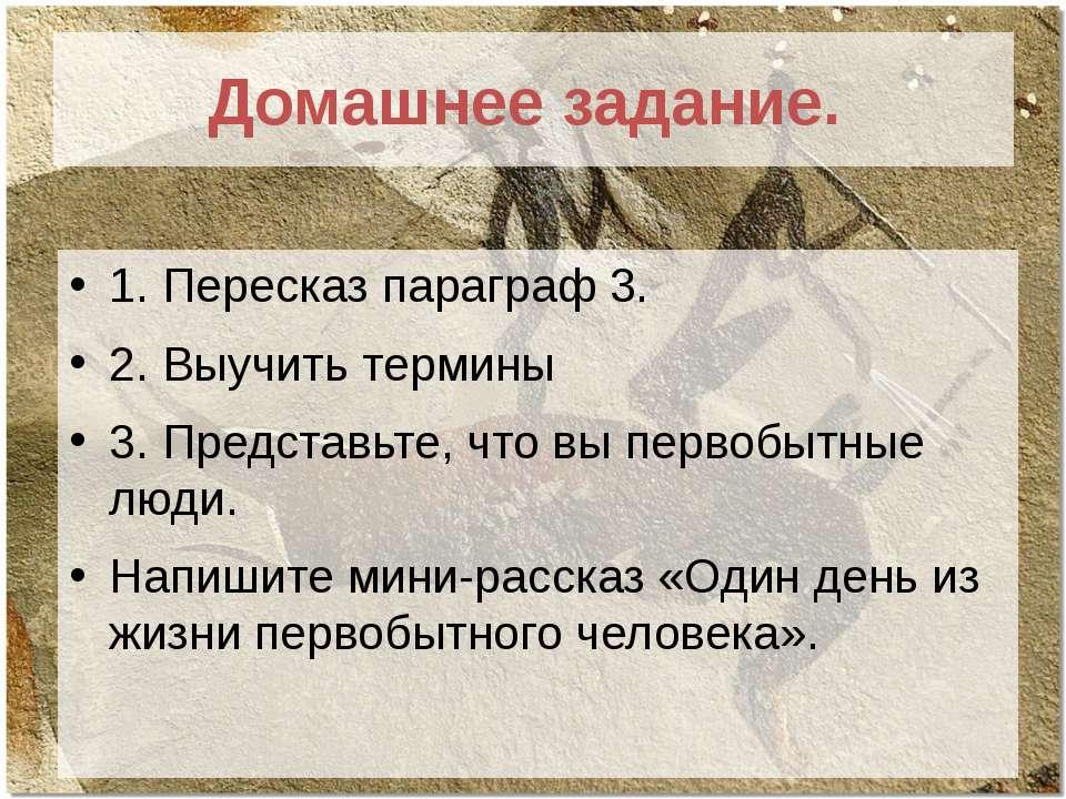 Домашнее задание.  1. Пересказ параграф 3. 2. Выучить термины 3. Представьт...