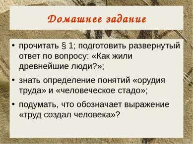 Домашнее задание прочитать § 1; подготовить развернутый ответ по вопросу: «Ка...
