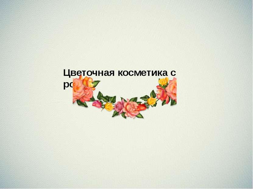 Цветочная косметика с розой