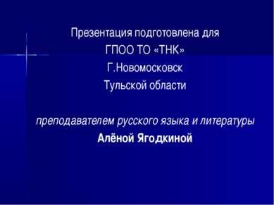 Презентация подготовлена для ГПОО ТО «ТНК» Г.Новомосковск Тульской области пр...