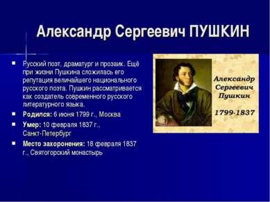 Александр Сергеевич ПУШКИН Русский поэт, драматург и прозаик. Ещё при жизни П...