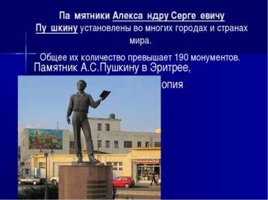 Па мятникиАлекса ндру Серге евичу Пу шкинуустановлены во многих городах и с...