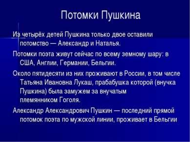 Потомки Пушкина Из четырёх детей Пушкина только двое оставили потомство—Але...