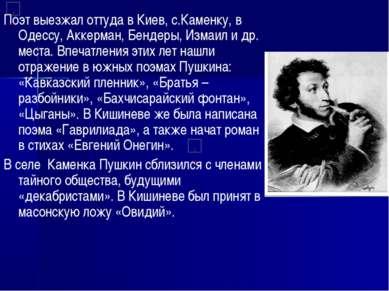 Поэт выезжал оттуда в Киев, с.Каменку, в Одессу, Аккерман, Бендеры, Измаил и ...