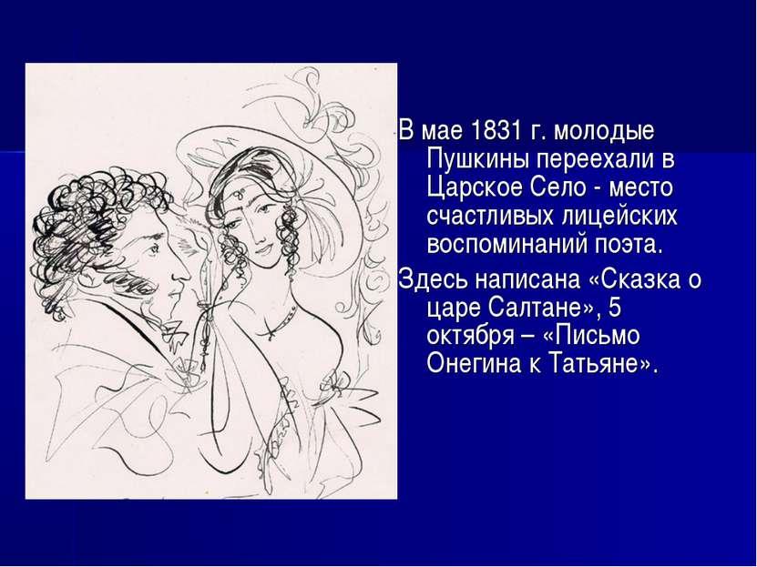 В мае 1831 г. молодые Пушкины переехали в Царское Село - место счастливых лиц...