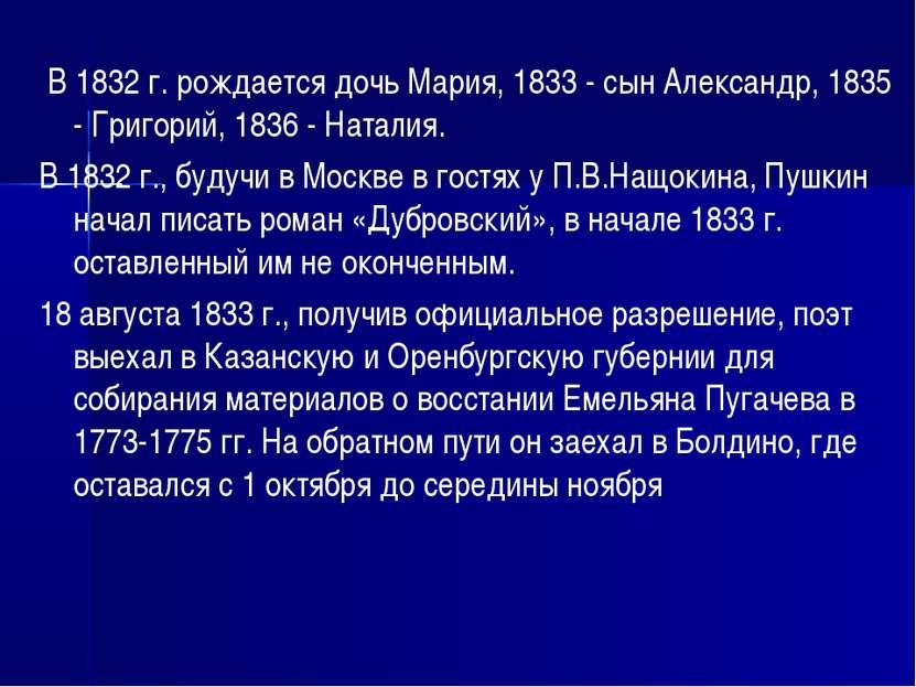 В 1832 г. рождается дочь Мария, 1833 - сын Александр, 1835 - Григорий, 1836 ...