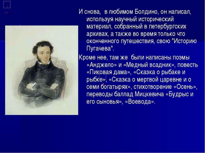 И снова, в любимом Болдино, он написал, используя научный исторический матери...