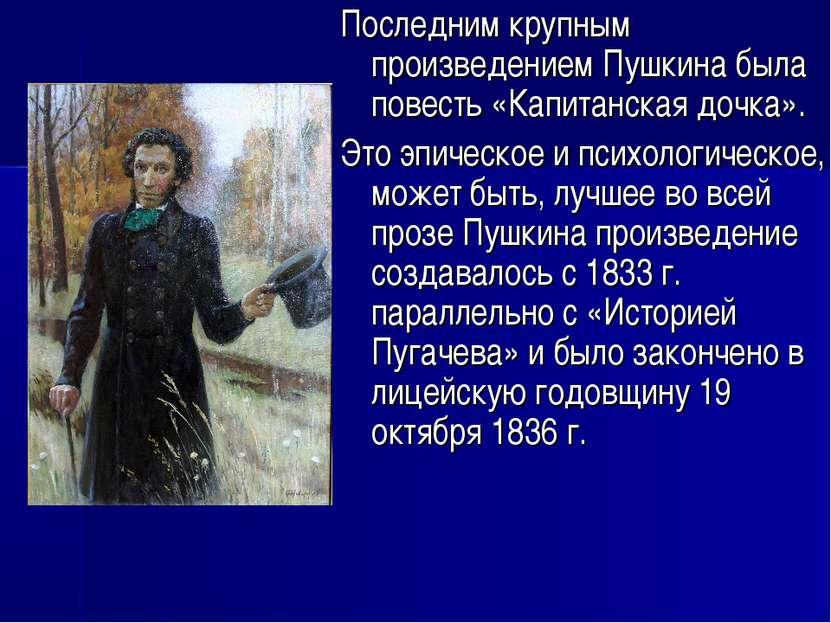 Последним крупным произведением Пушкина была повесть «Капитанская дочка». Это...