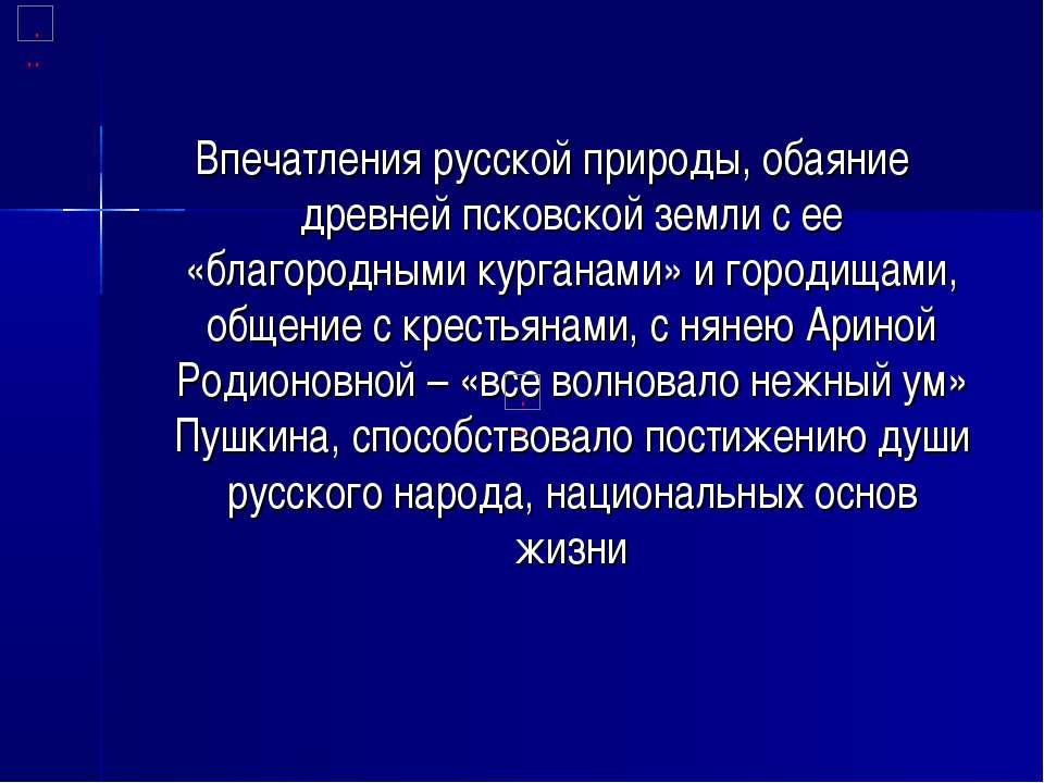 Впечатления русской природы, обаяние древней псковской земли с ее «благородны...