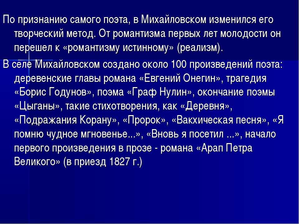 По признанию самого поэта, в Михайловском изменился его творческий метод. От ...