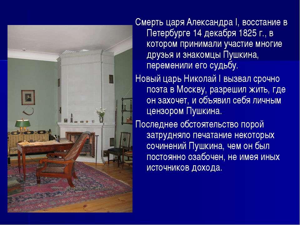 Смерть царя Александра I, восстание в Петербурге 14 декабря 1825 г., в которо...