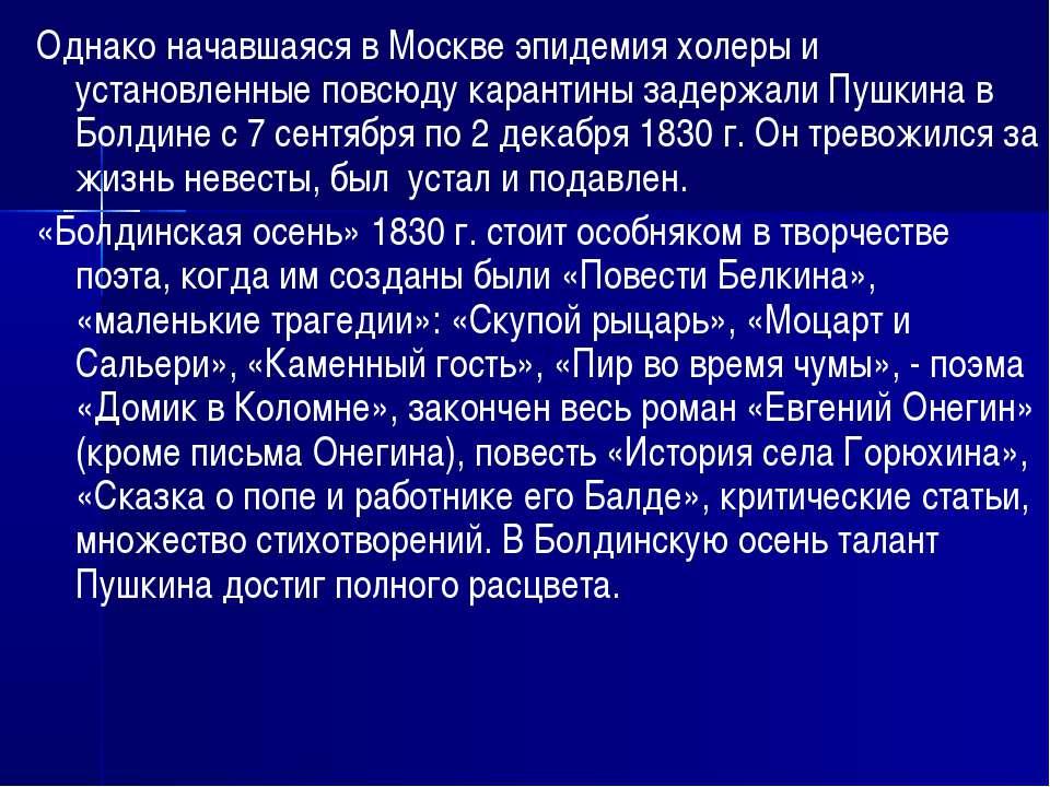 Однако начавшаяся в Москве эпидемия холеры и установленные повсюду карантины ...
