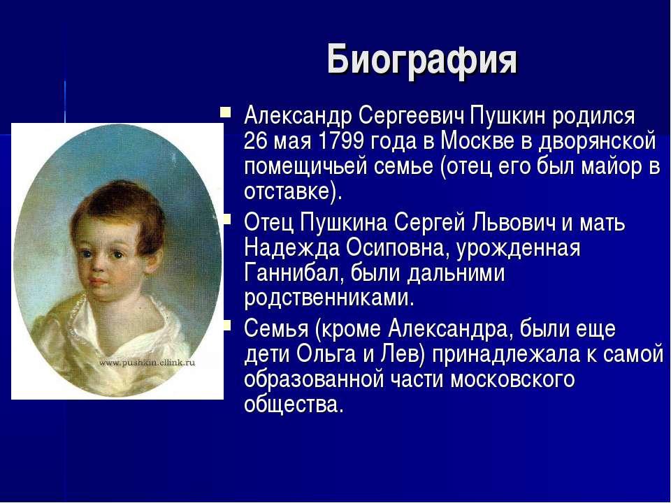 Биография Александр Сергеевич Пушкин родился 26 мая 1799 года в Москве в двор...