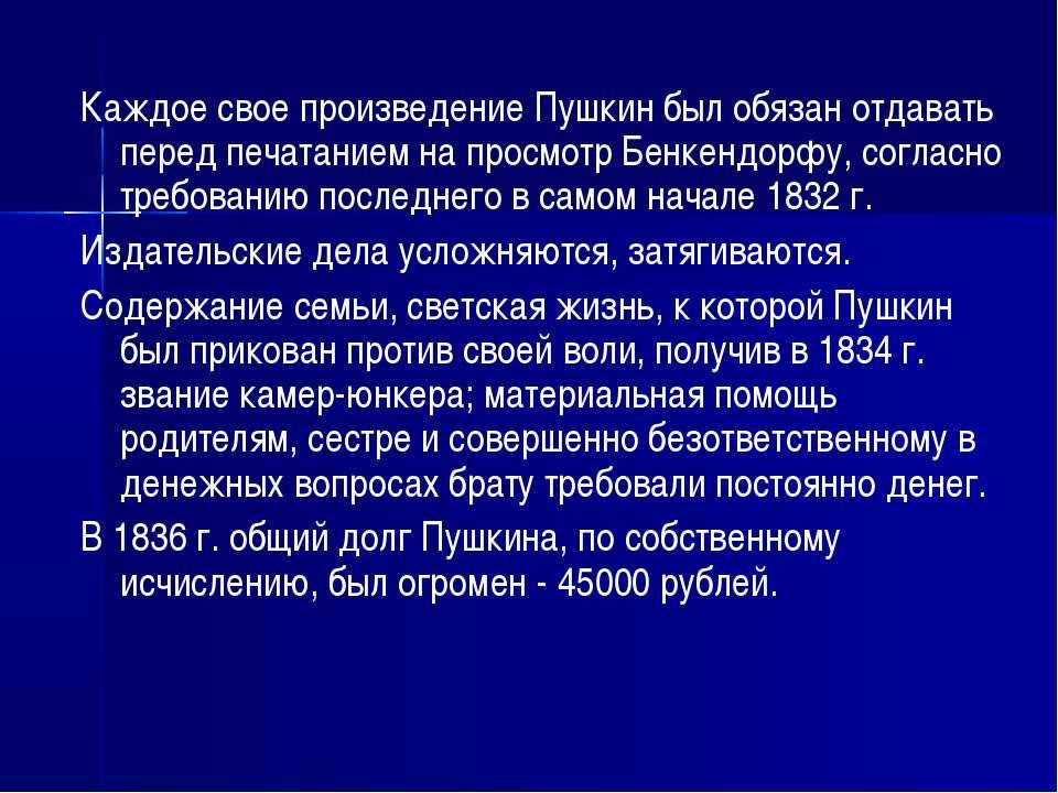 Каждое свое произведение Пушкин был обязан отдавать перед печатанием на просм...