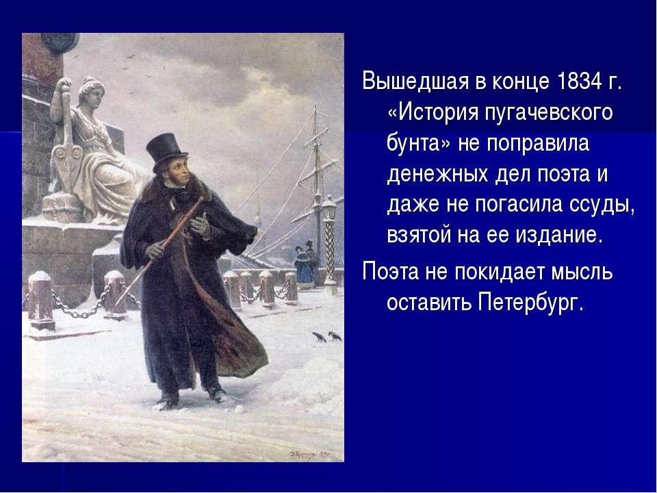Вышедшая в конце 1834 г. «История пугачевского бунта» не поправила денежных д...