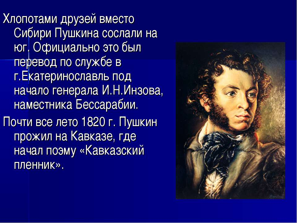 Хлопотами друзей вместо Сибири Пушкина сослали на юг. Официально это был пере...