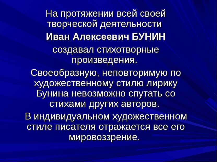 На протяжении всей своей творческой деятельности Иван Алексеевич БУНИН созда...