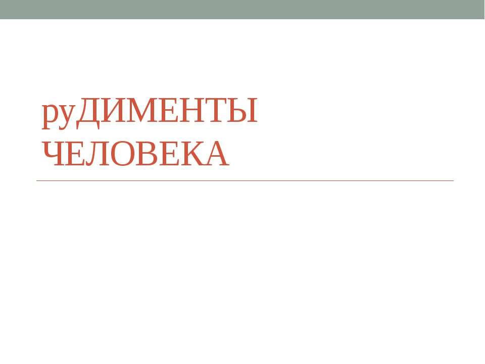руДИМЕНТЫ ЧЕЛОВЕКА