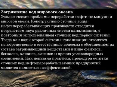 Загрязнение вод мирового океана Экологические проблемы переработки нефти не м...