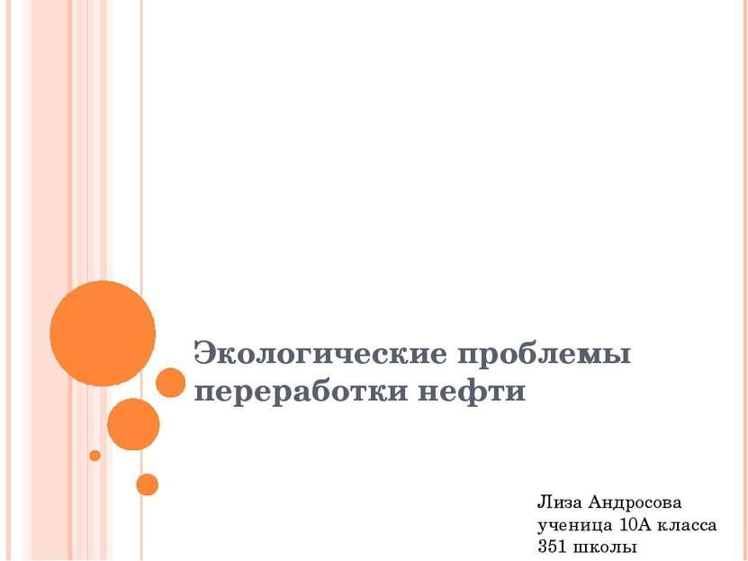 Экологические проблемы переработки нефти Лиза Андросова ученица 10А класса 35...