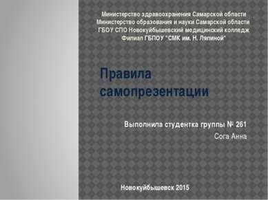 Правила самопрезентации Выполнила студентка группы № 261 Сога Анна Министерст...