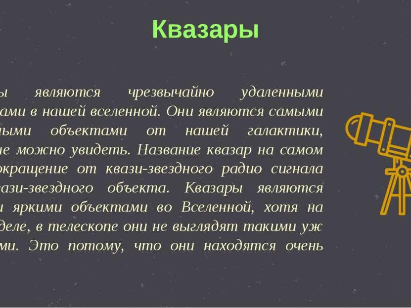 Квазары являются чрезвычайно удаленными объектами в нашей вселенной. Они явля...