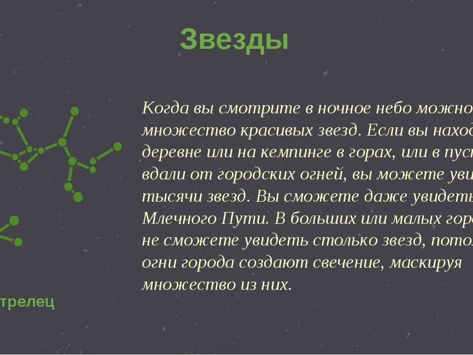 Когда вы смотрите в ночное небо можно увидеть множество красивых звезд. Если ...