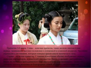 Прически 3-6 веков. Слева – женская прическа, такие носили синтоистские жрицы...